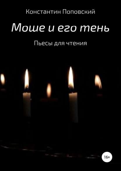 Обложка «Моше и его тень. Пьесы для чтения»
