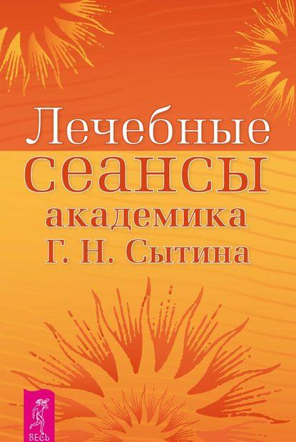 Обложка «Лечебные сеансы академика Г.Н. Сытина. Книга 2»