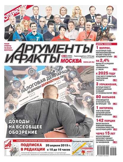 Обложка «Аргументы и Факты Москва 16-2019»