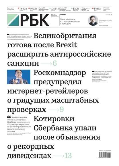 Обложка «Ежедневная Деловая Газета Рбк 52-2019»