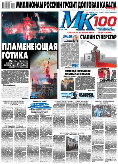 Обложка «МК Московский Комсомолец 82-2019»
