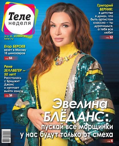 Обложка «Теленеделя. Журнал о Знаменитостях с Телепрограммой 16-2019»