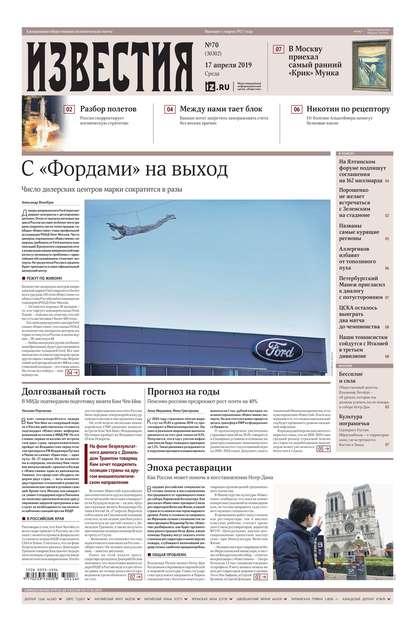 Обложка «Известия 70-2019»