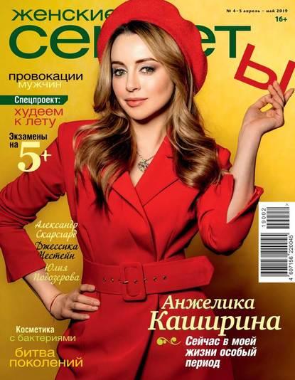 Обложка «Женские Секреты 04-05-2019»