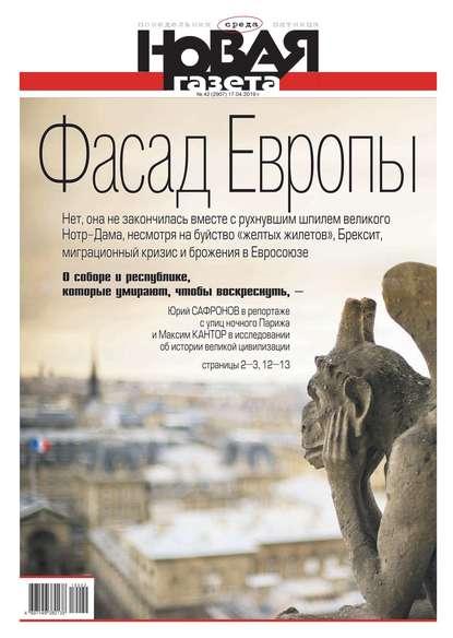 Обложка «Новая Газета 42-2019»