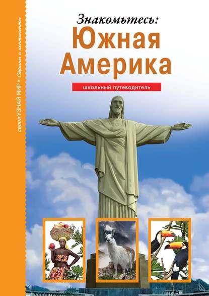 Обложка «Знакомьтесь: Южная Америка»