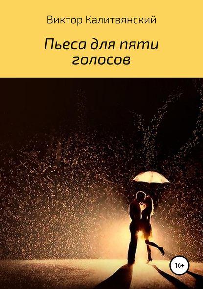 Обложка «Пьеса для пяти голосов»
