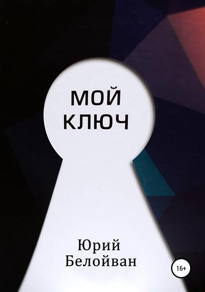 Обложка «Мой ключ»
