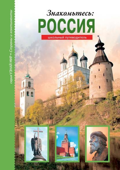 Обложка «Знакомьтесь: Россия»