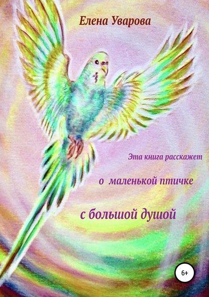 Обложка «Эта книга расскажет о маленькой птичке с большой душой»