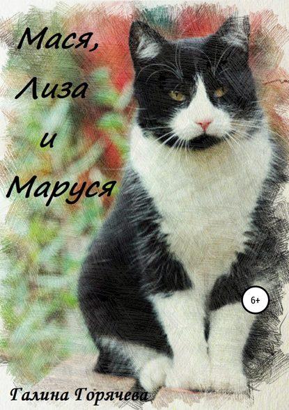 Обложка «Мася, Лиза и Маруся»