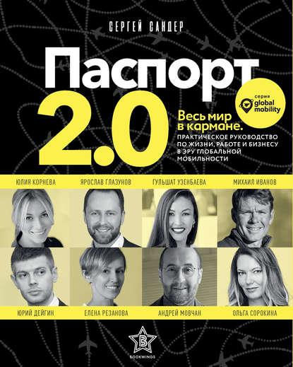 Обложка «Паспорт 2.0»