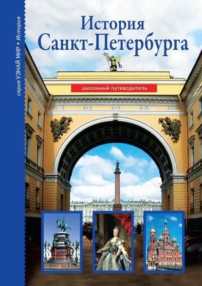 Обложка «История Санкт-Петербурга»