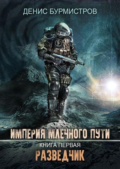 Обложка «Империя Млечного Пути. Книга 1. Разведчик»