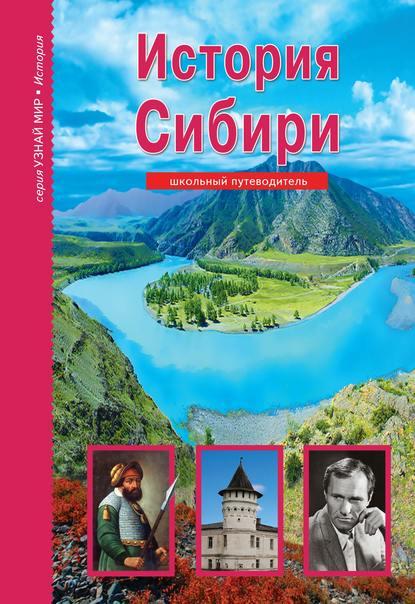 Обложка «История Сибири»