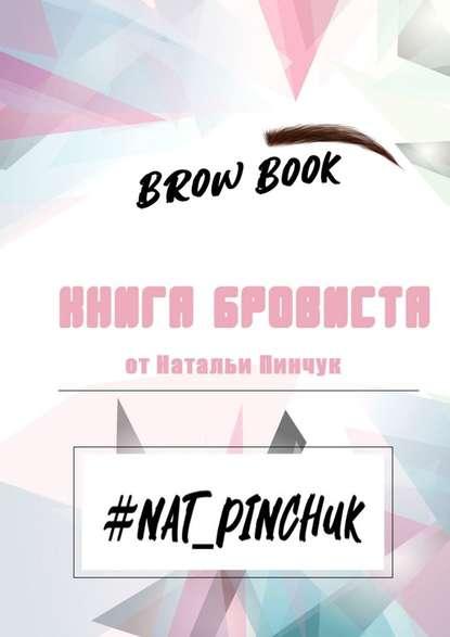 Обложка «Книга бровиста»