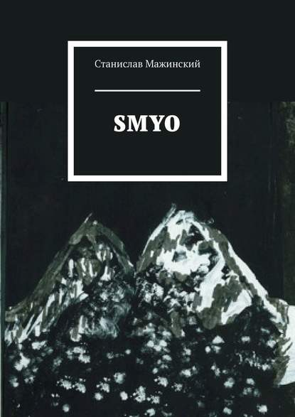 Обложка «SMYO»