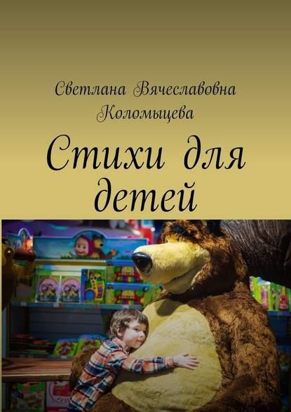 Обложка «Стихи для детей»
