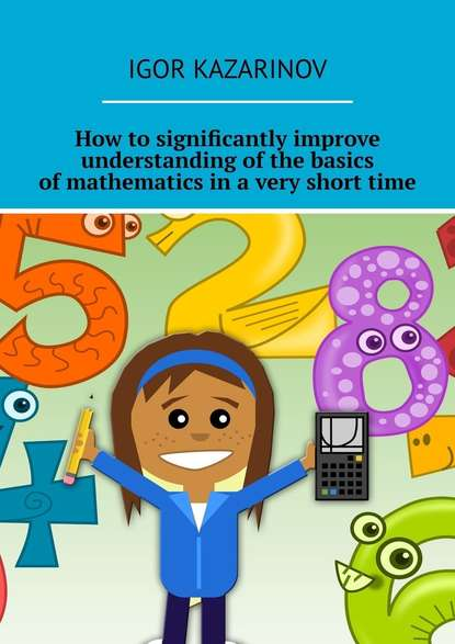 Обложка «How to significantly improve understanding of the basics of mathematics in a very short time»