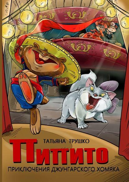 Обложка «Пипито. Приключения джунгарского хомяка»