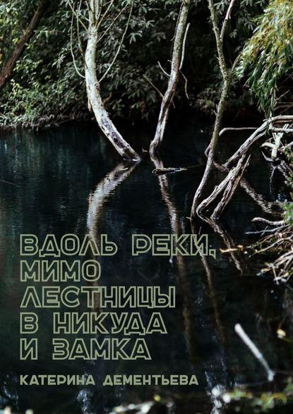 Обложка «Вдоль реки, мимо лестницы вникуда изамка»