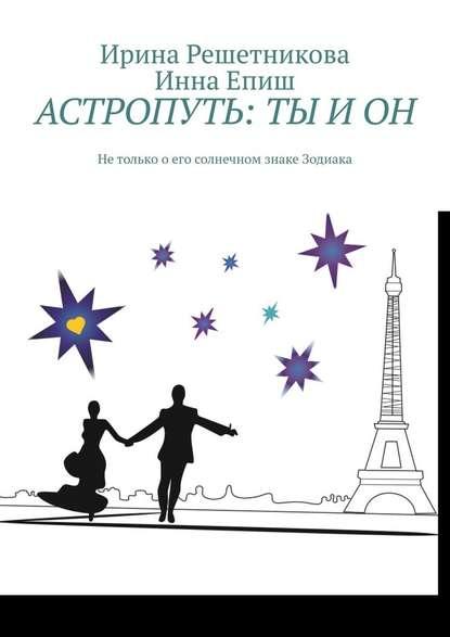Обложка «Астропуть: ты ион. Не только о его солнечном знаке Зодиака!»