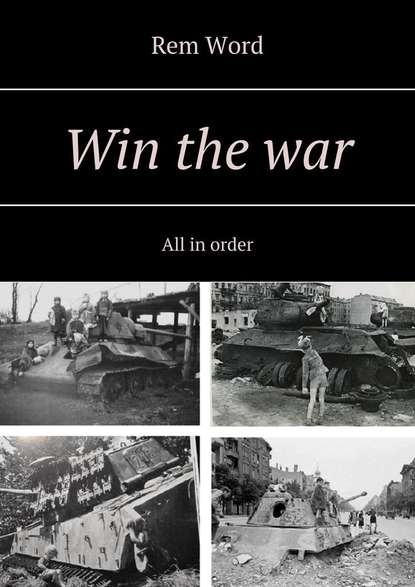 Обложка «Win the war. All in order»
