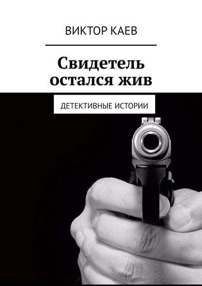 Обложка «Свидетель осталсяжив. Детективные истории»