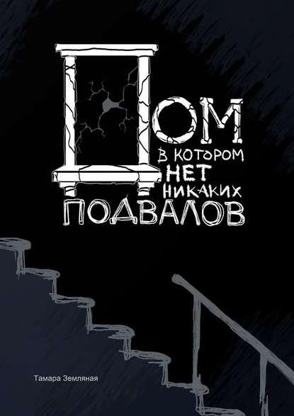 Обложка «Дом, вкотором нет никаких подвалов»