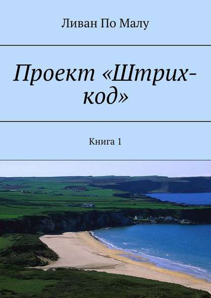 Обложка «Проект«Штрих-код». Книга1»