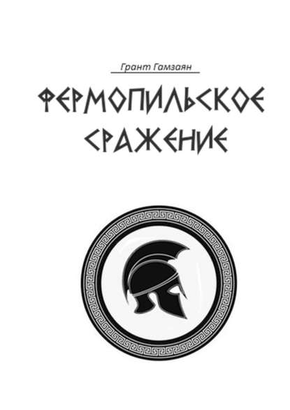 Обложка «Фермопильское сражение»