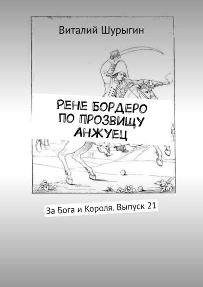 Обложка «Рене Бордеро попрозвищу Анжуец. ЗаБога иКороля. Выпуск21»