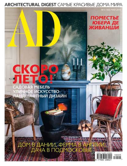 Обложка «Architectural Digest/Ad 05-2019»