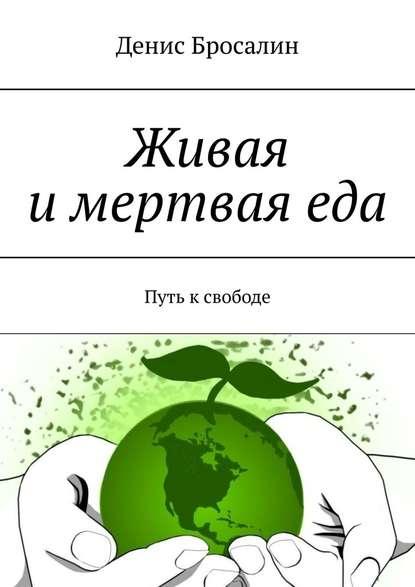 Обложка «Живая имертваяеда. Путь ксвободе»