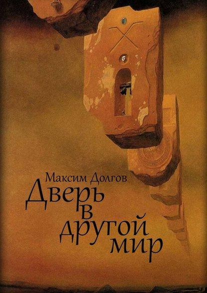 Обложка «Дверь вдругоймир»