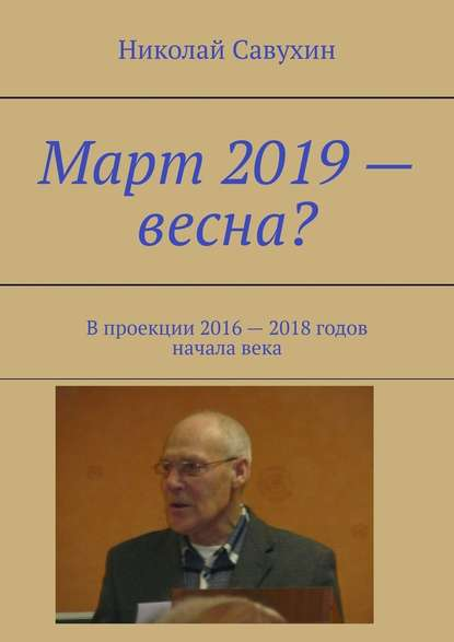 Обложка «Март 2019– весна? Впроекции 2016– 2018годов началавека»