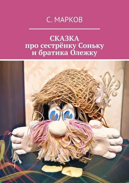 Обложка «СКАЗКА про сестрёнку Соньку ибратика Олежку»