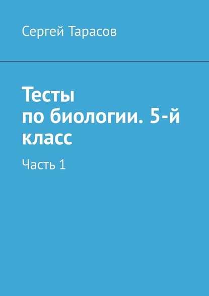 Обложка «Тесты побиологии. 5-йкласс. Часть1»