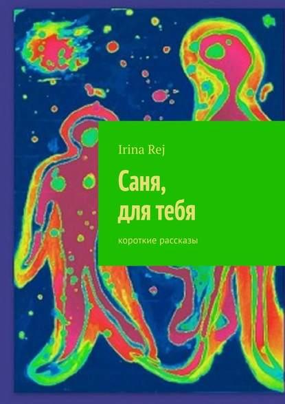 Обложка «Саня, длятебя. Короткие рассказы»