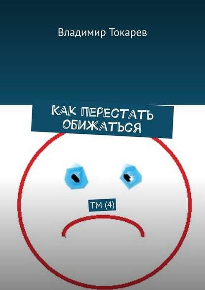 Обложка «Как перестать обижаться. ТМ (4)»