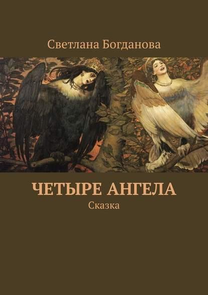 Обложка «Четыре ангела. Сказка»