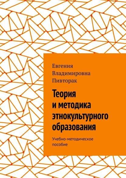 Обложка «Теория иметодика этнокультурного образования. Учебно-методическое пособие»