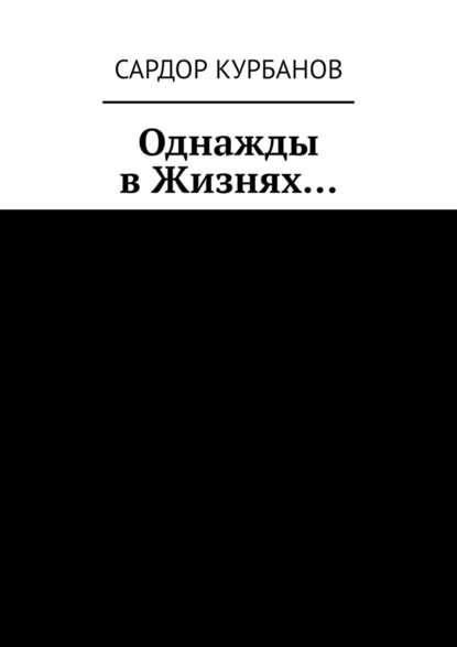 Обложка «Однажды вЖизнях…»