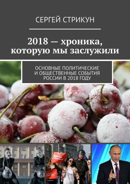 Обложка «2018– хроника, которую мы заслужили. Основные политические иобщественные события России в2018году»