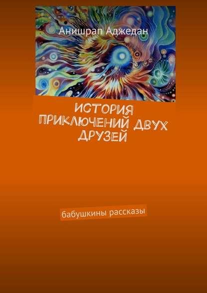 Обложка «История приключений двух друзей. Бабушкины рассказы»