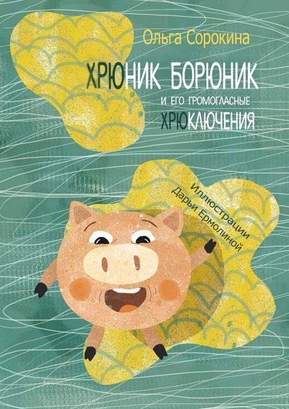Обложка «Хрюник Борюник иего Громогласные Хрюключения»