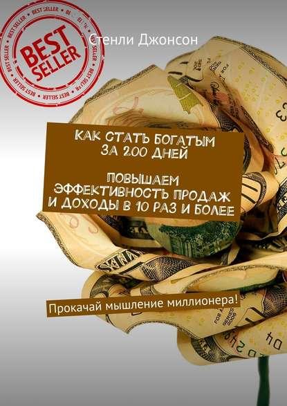 Обложка «Как стать богатым за200дней. Повышаем эффективность продаж идоходы в10раз иболее. Прокачай мышление миллионера!»