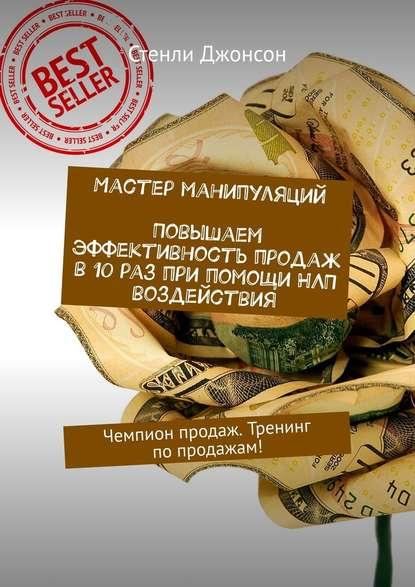 Обложка «Мастер манипуляций. Повышаем эффективность продаж в10раз при помощи НЛП воздействия. Чемпион продаж. Тренинг попродажам!»