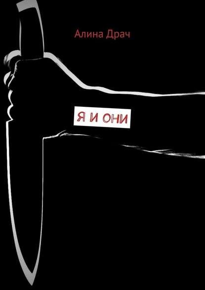 Обложка «Я иони»