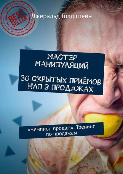 Обложка «Мастер манипуляций. 30скрытых приёмов НЛП впродажах. «Чемпион продаж». Тренинг попродажам»